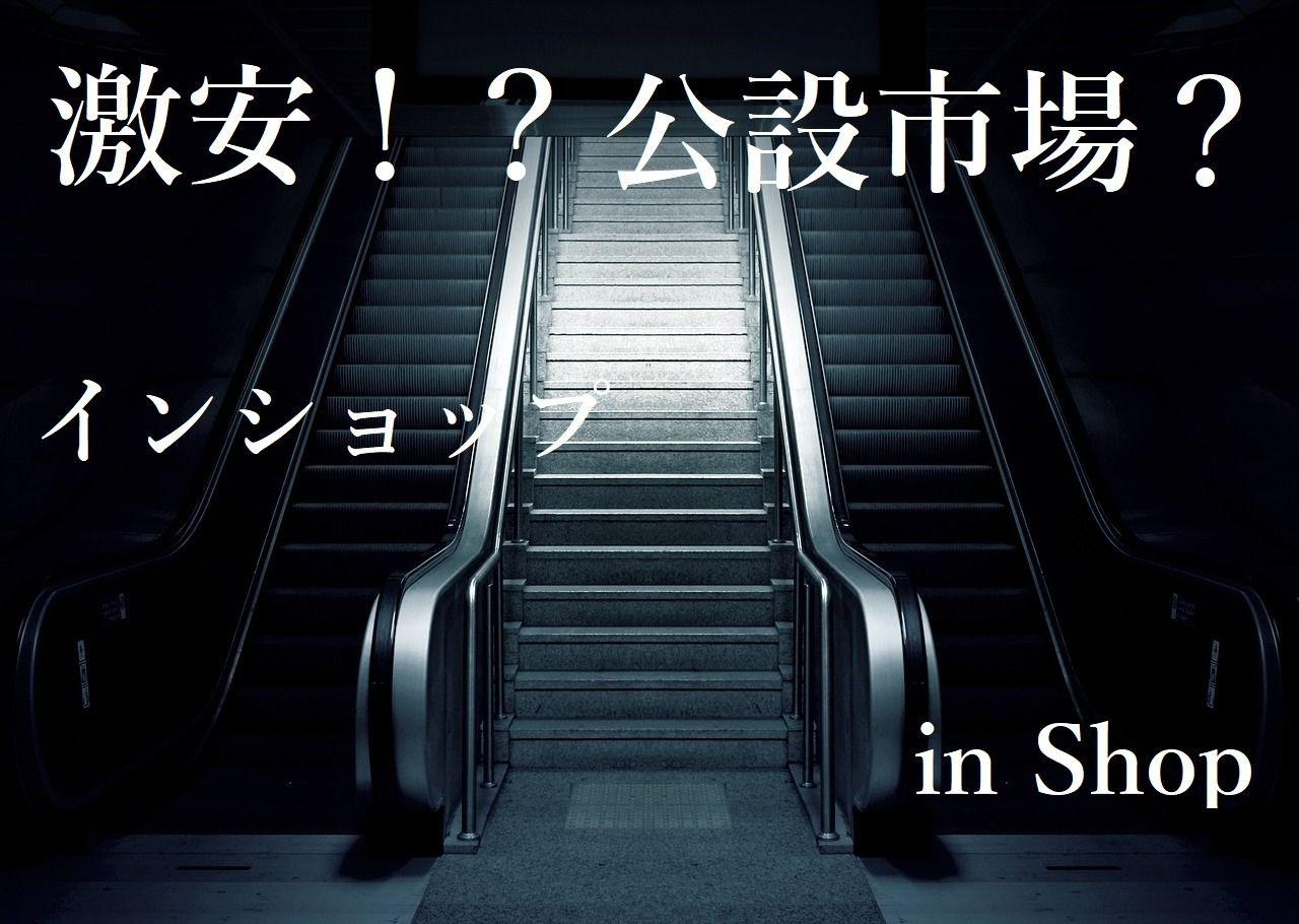 名古屋市公設市場もテナント募集をしています。
