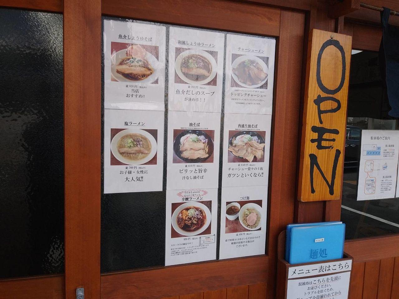 食券機で食券を買うお店です。初めてのお客さんにとって食券機は愛想の悪い店員以下の存在です。外に写真付きのメニューが貼りだされていると、食券機渋滞の解消対策にもなります。