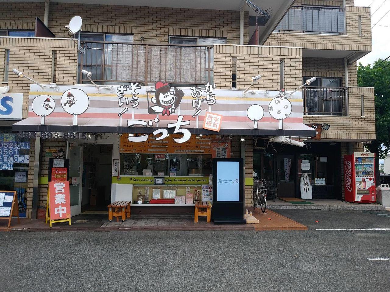 東海市富貴ノ台 こだわりの唐揚げ専門店 からあげ!ごっち 今更のご紹介です!