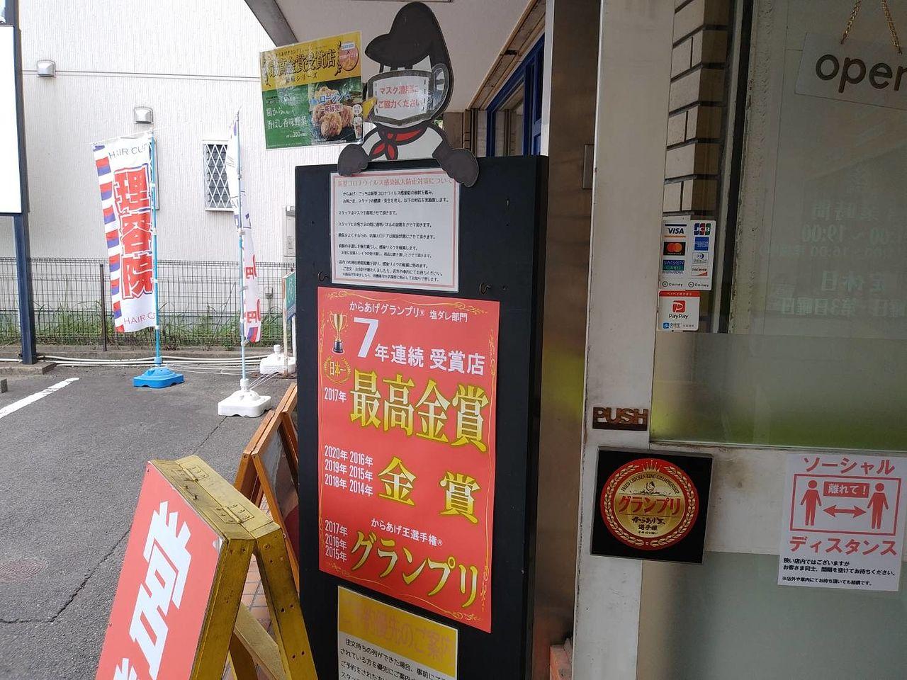日本全国の並みいる有名店を押しのけての最高金賞受賞は快挙です!