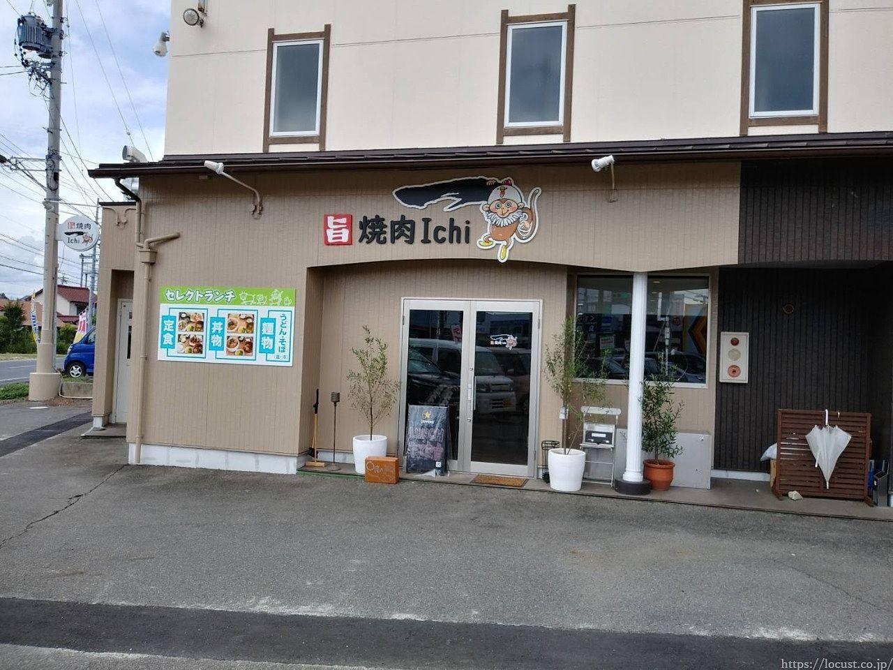 東浦町森岡 旨焼肉一(いち) Ichi オープンしたので行ってみました。