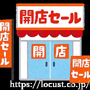 ロコスト不動産は、あなたの開業・出店を応援します。