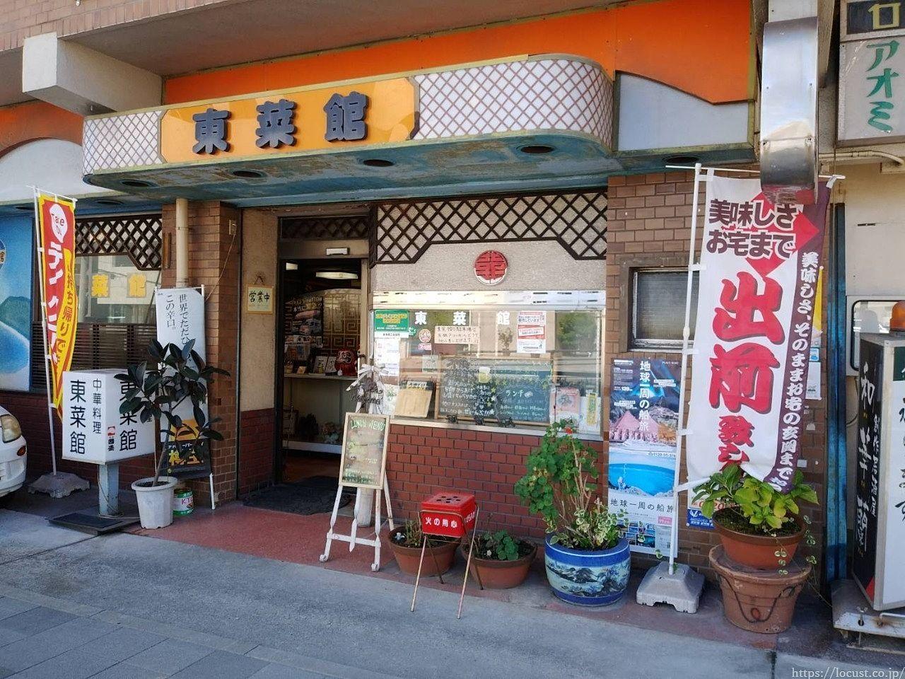 東海市大田町 町中華の老舗 東菜館純ちゃんに行ってきた。