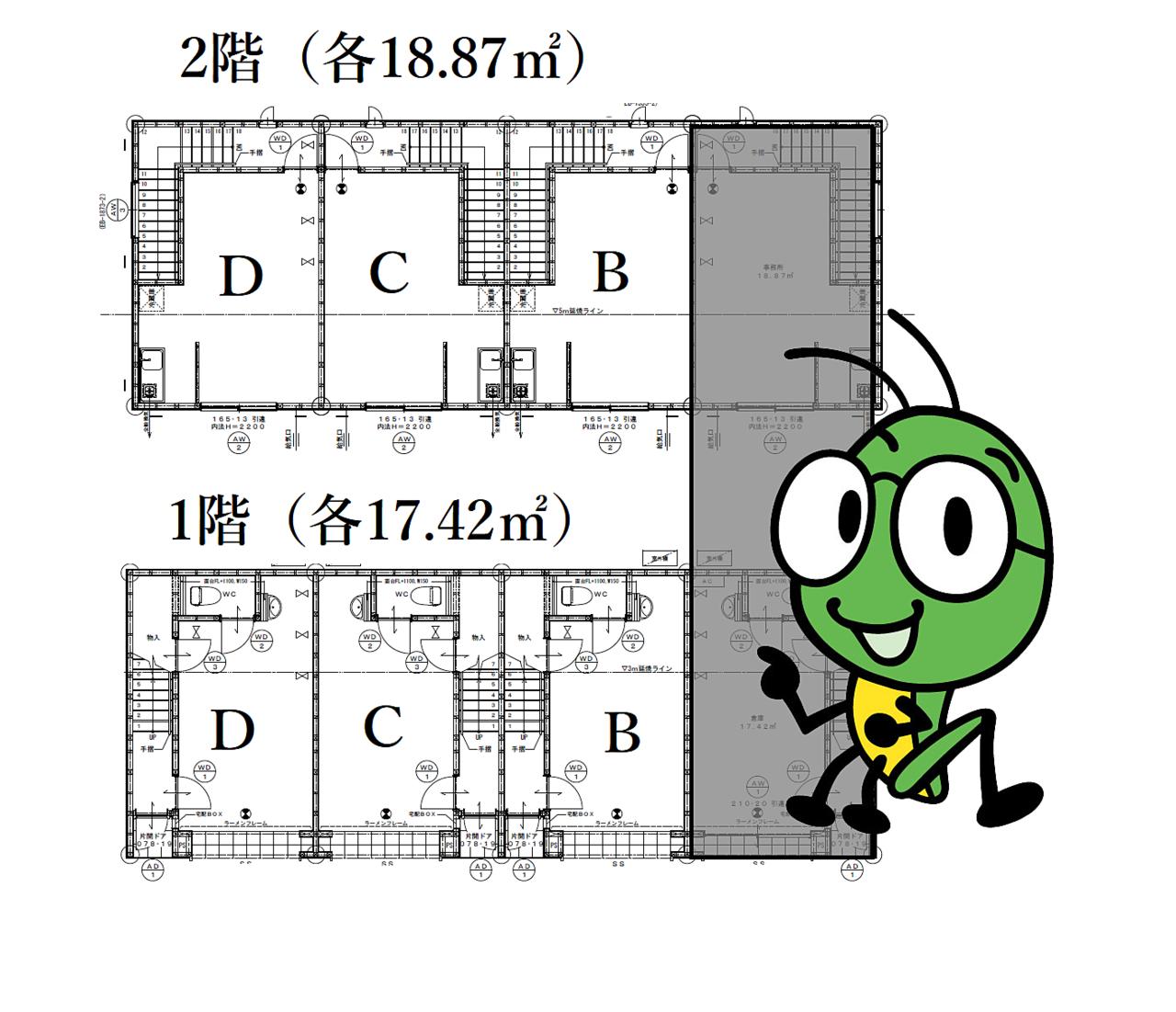 1階、2階の用途を分けてご利用頂くことも可能です。