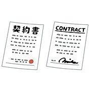事業用賃貸借契約書の特約条項について考えてみましょう。