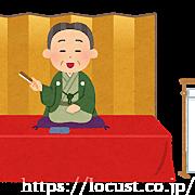 東浦町石浜 文化センターにて、年の瀬の12月27日(日)落語会開催予定です。
