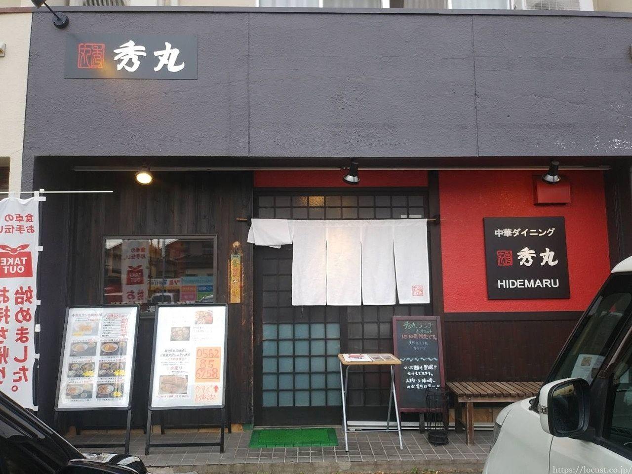 知多市にしの台 中華ダイニング 秀丸(ひでまる)を訪問してみた。