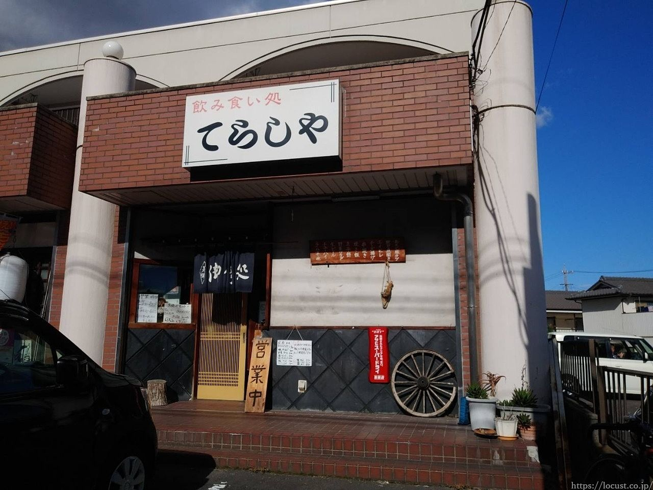 知多市にしの台 飲み食い処『てらしや』でランチを頂きました。