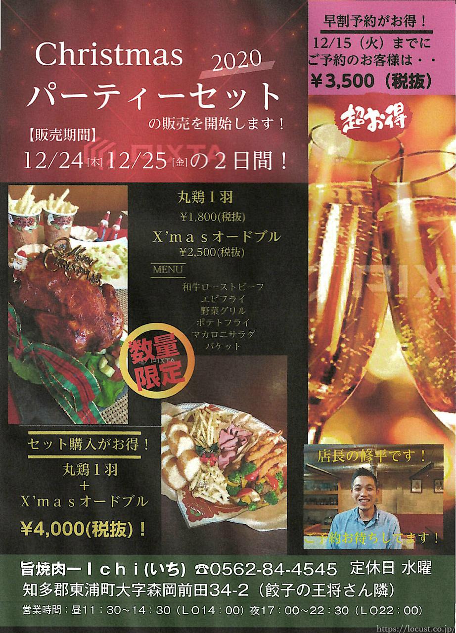 東浦町森岡 旨焼肉一(いち) Ichi クリスマス パーティーセットの販売を開始します!今なら早割予約で更にお得です!