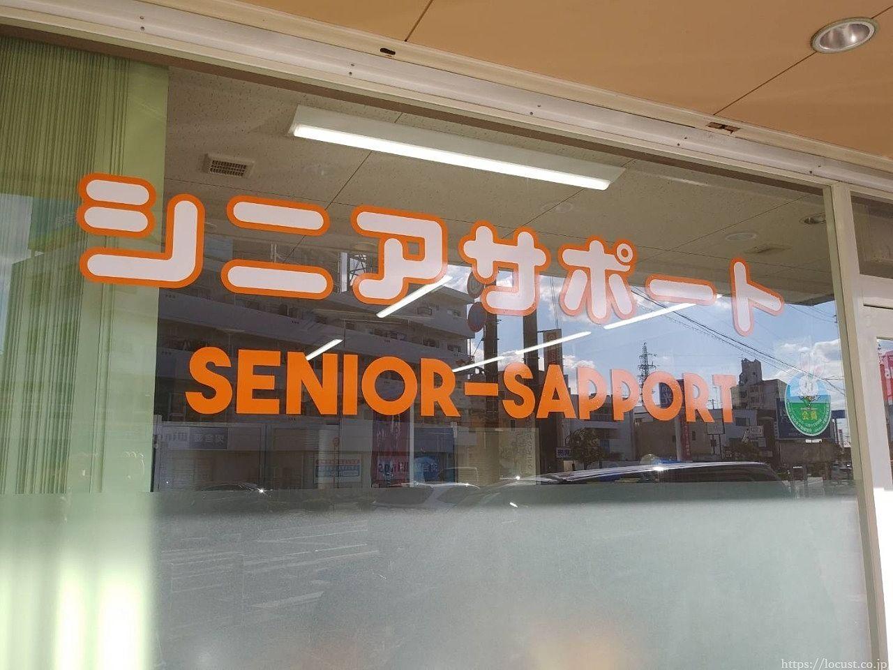 大府市、東浦町で高齢者のお手伝いをする、シニアサポート大府店 カッティングシートで店舗看板を貼りました!
