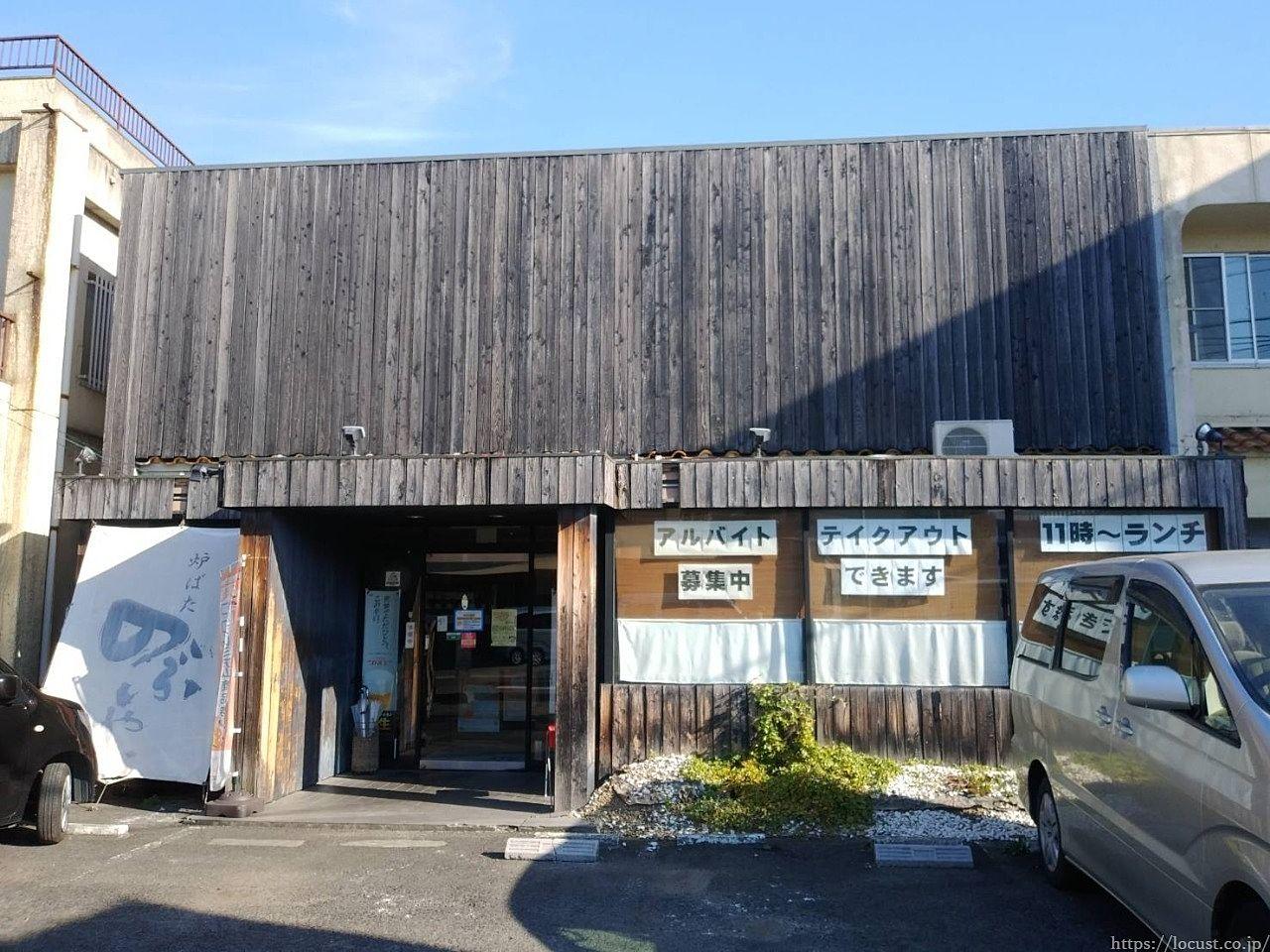東海市名和町 炉ばたのぶや に行ってきました。魚料理に力を入れているお店でした。