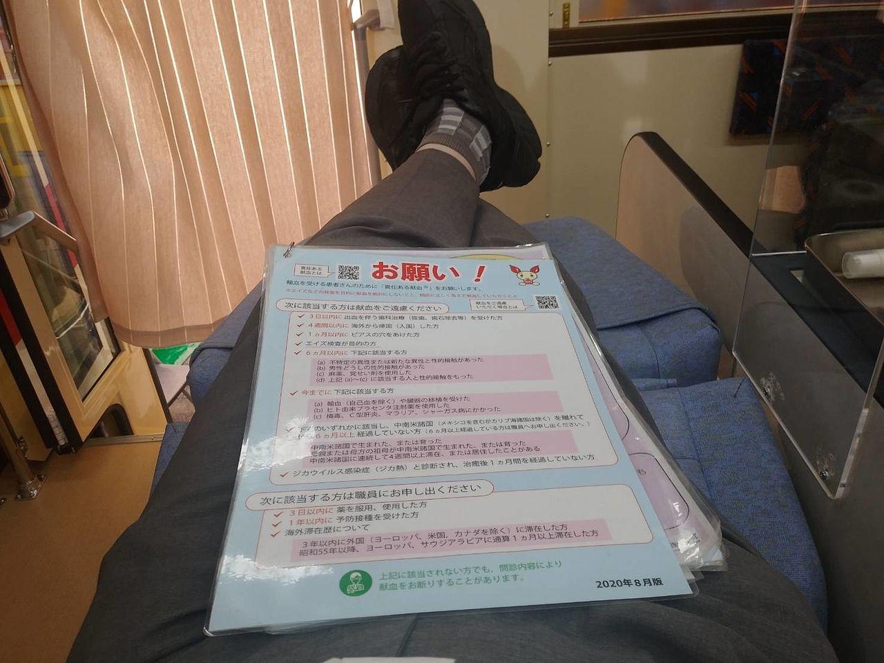 献血をするためには、いくつかの項目をクリアする必要があります。