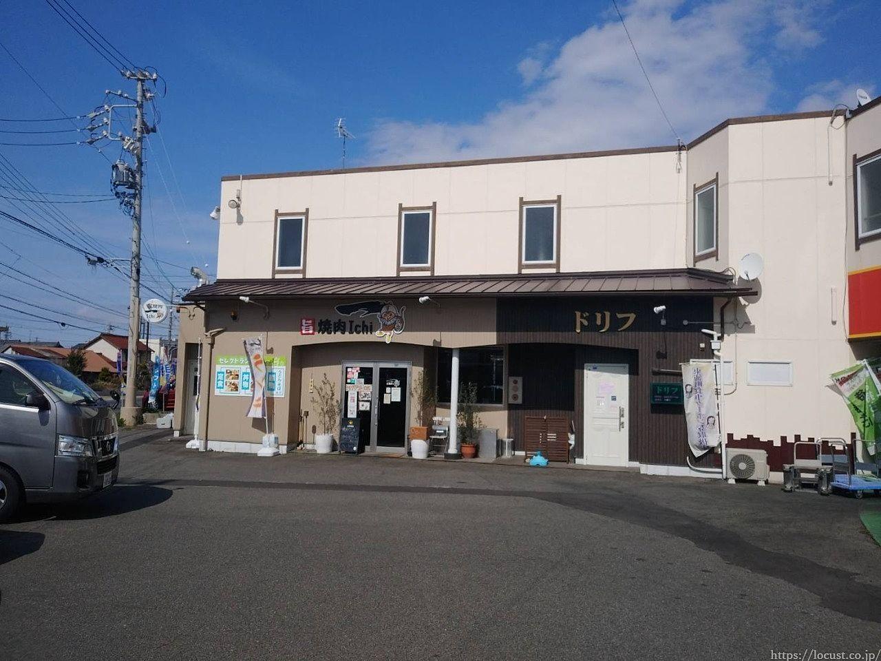 サッカーJリーグ開幕!がんばれ!名古屋グランパス!