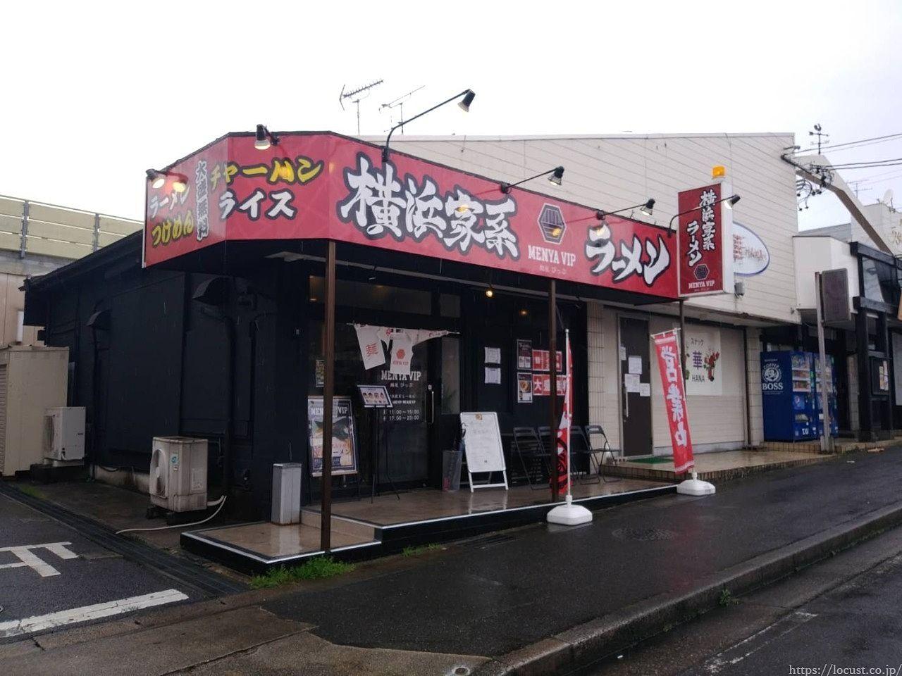 知多市にしの台 横浜家系ラーメン 麵屋びっぷ知多本店 パチンコ店の大型駐車場が利用出来て便利です!