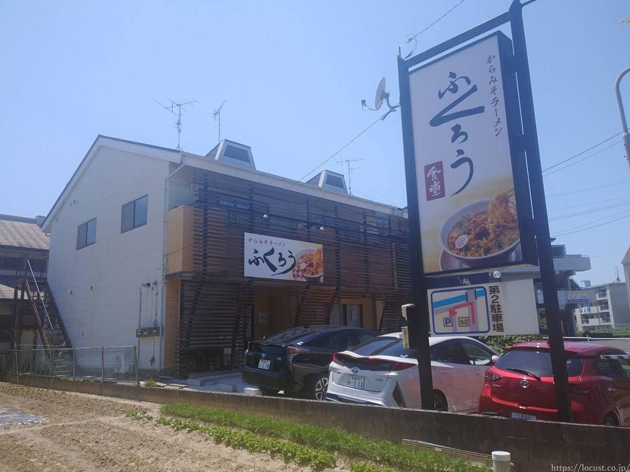 大府市月見町 からみそラーメンふくろう食堂 大府店 開店日に行ってきました。