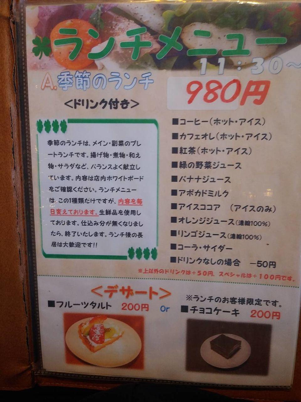 ドリンク付きで980円 プレートに盛り付けられた料理を見れば、地域に合わせたギリギリの料金設定に感謝です。メニューも客層に合わせてかわいらしく作れていて〇です。