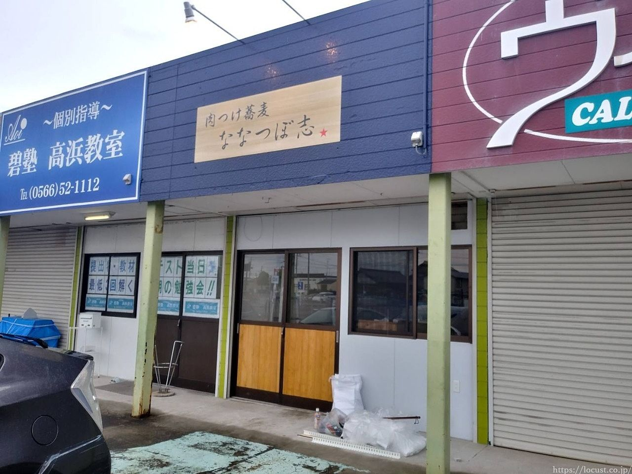 高浜市神明町 肉つけ蕎麦「ななつぼ志」新規オープン!飲食店開店のお知らせです。