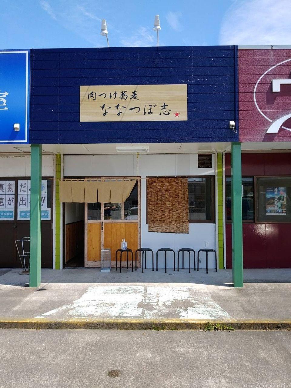 高浜市神明町 肉つけ蕎麦「ななつぼ志」新規オープン!マスコミ各社の皆さん!取材一番乗りのチャンスです!