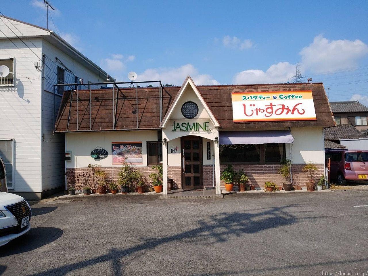 東海市富木島町 喫茶じゃすみん『名物あんかけスパ』の看板に引き寄せられました。