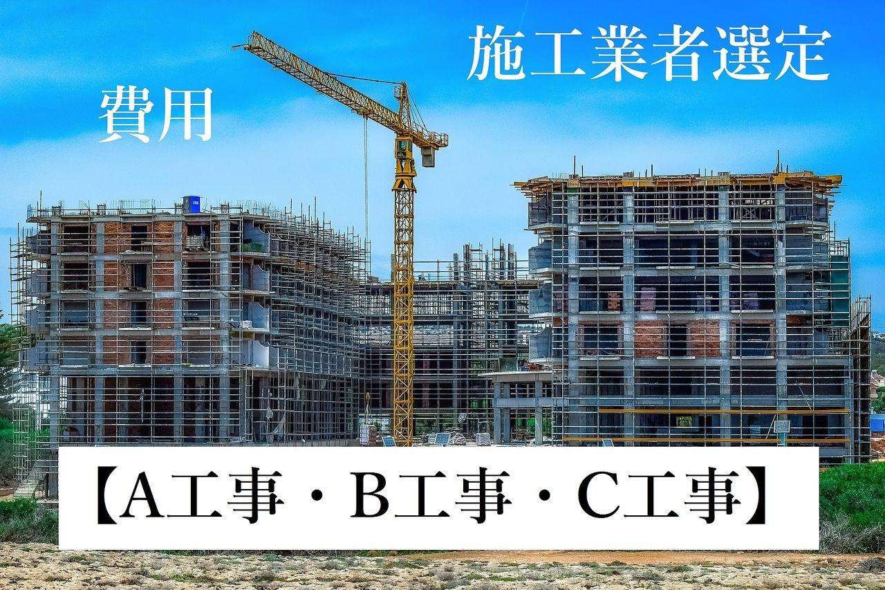 【A工事・B工事・C工事】費用 と手配