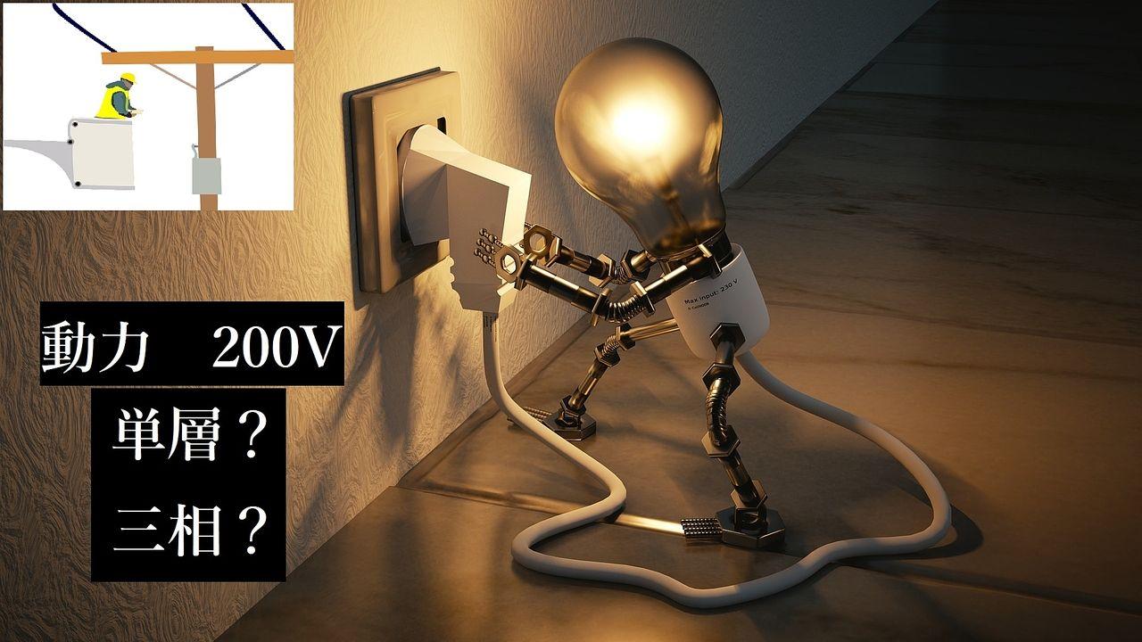 電気の仕組み【一般家庭・業務用】【単相・三相】かかる費用は?