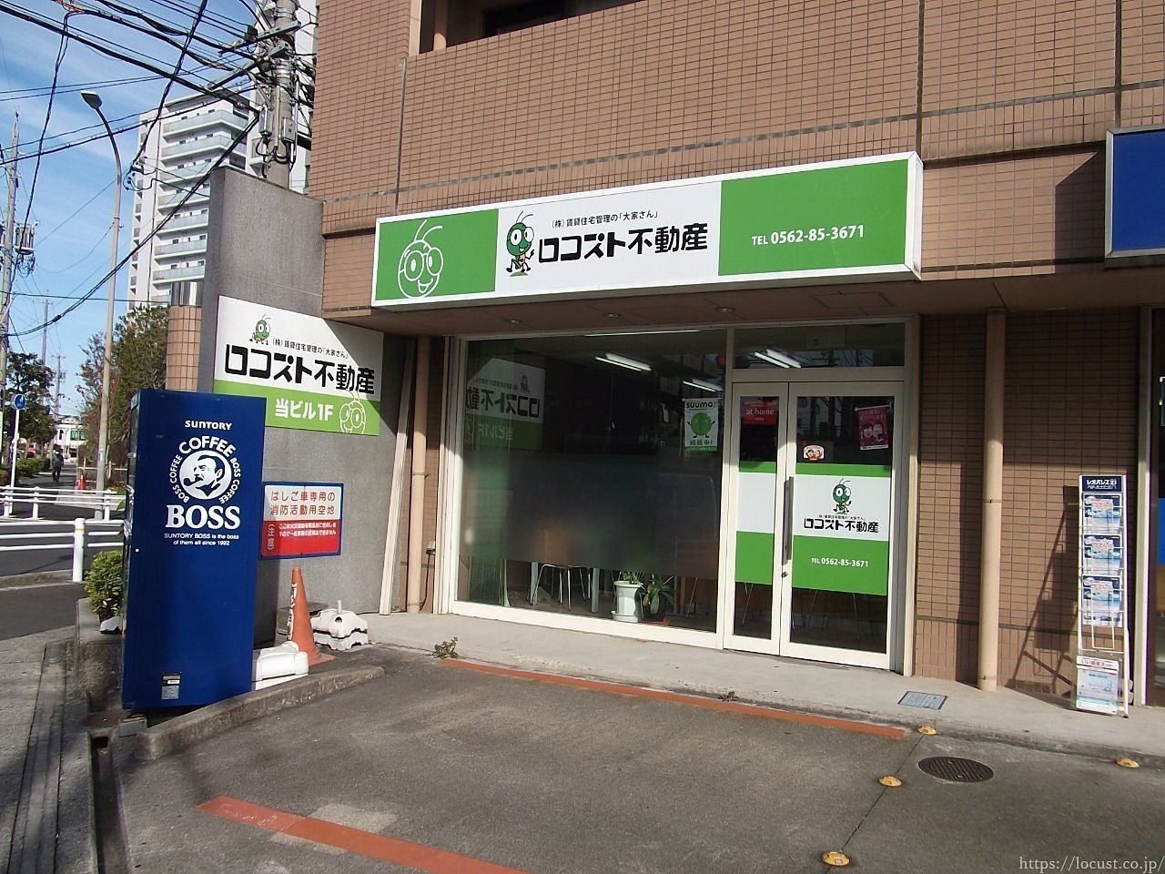 愛知県大府市のロコスト不動産は、バッタのキャラクターが目印です。