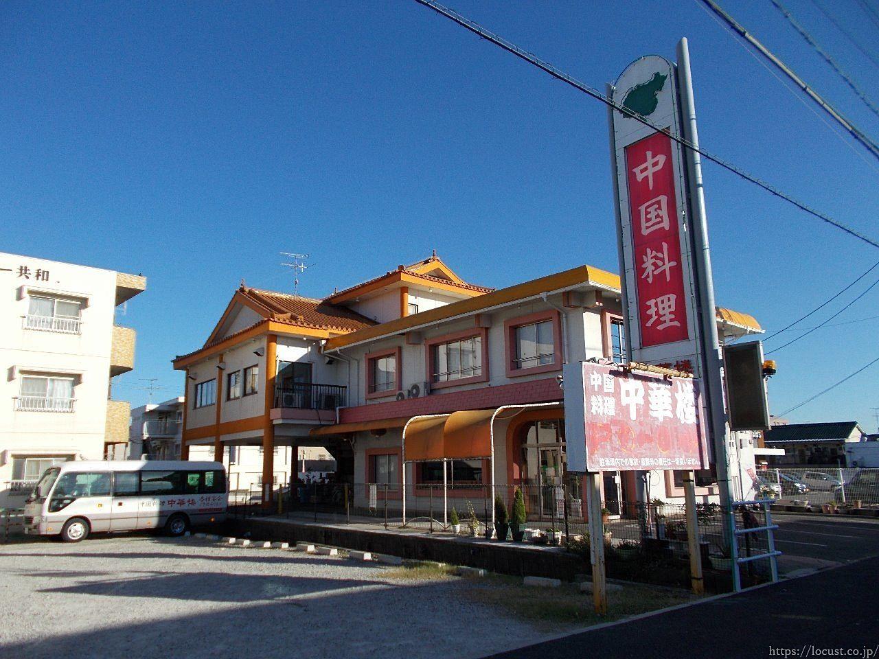 【中華楼】は、大人数での宴会にも対応できる中華料理店です。