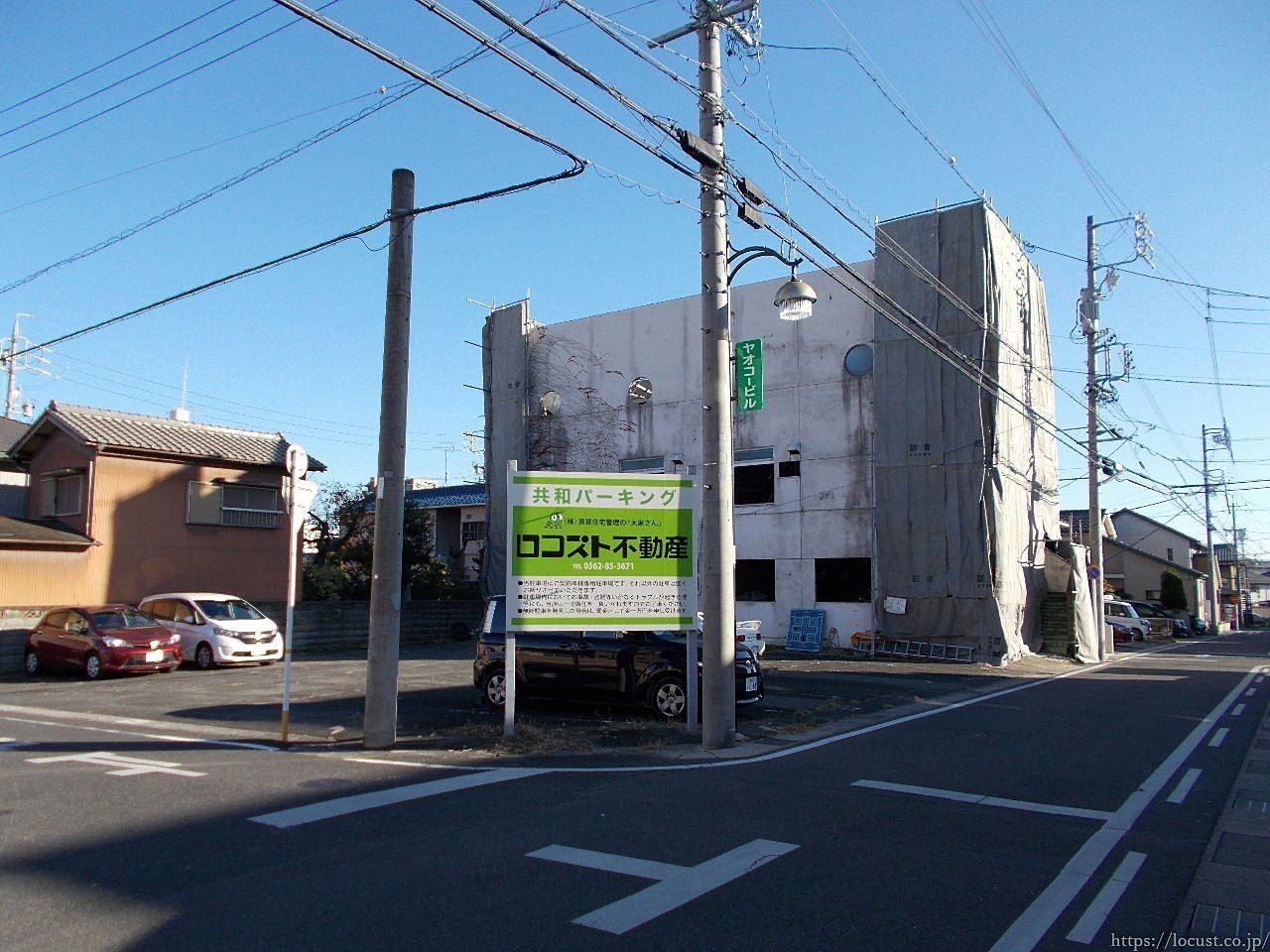 JR東海道本線 共和駅より280メートル 月義務駐車場の新設