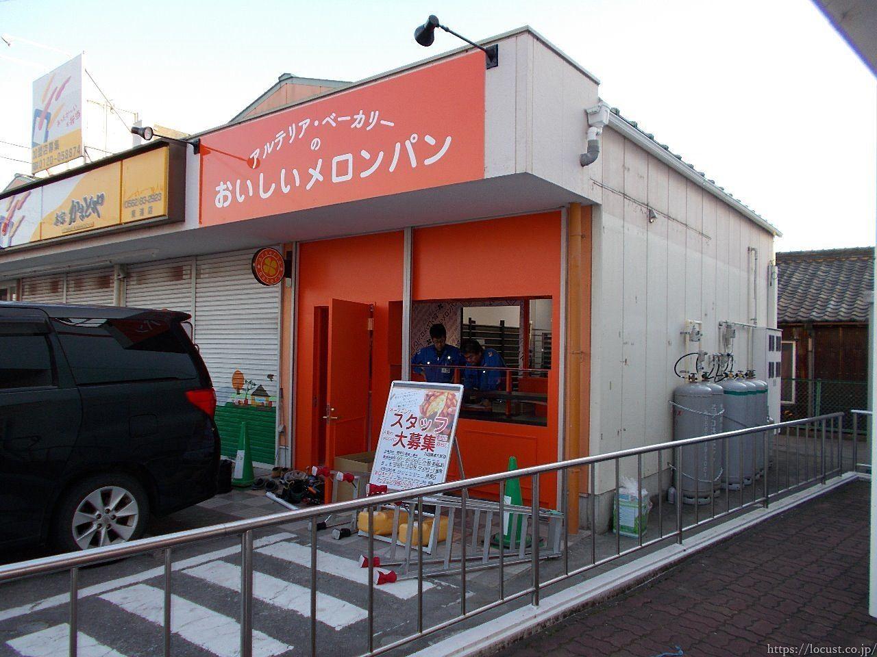 関東発!メロンパン専門店が東浦にやってくる!