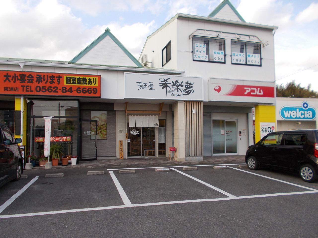 左隣は中国人経営の中華料理屋さんです。