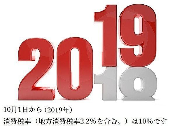 借地【駐車場・資材置き場】課税非課税