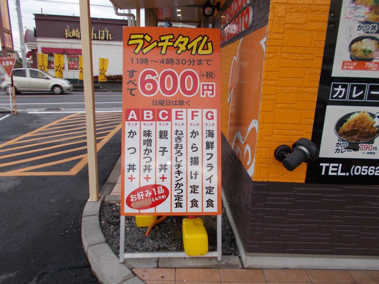 5種類の丼と大とん汁、お新香+とん汁、キャベツ+とん汁、お新香+卵1個増量のどれかを選べる丼セットが600円(税込648円)です。