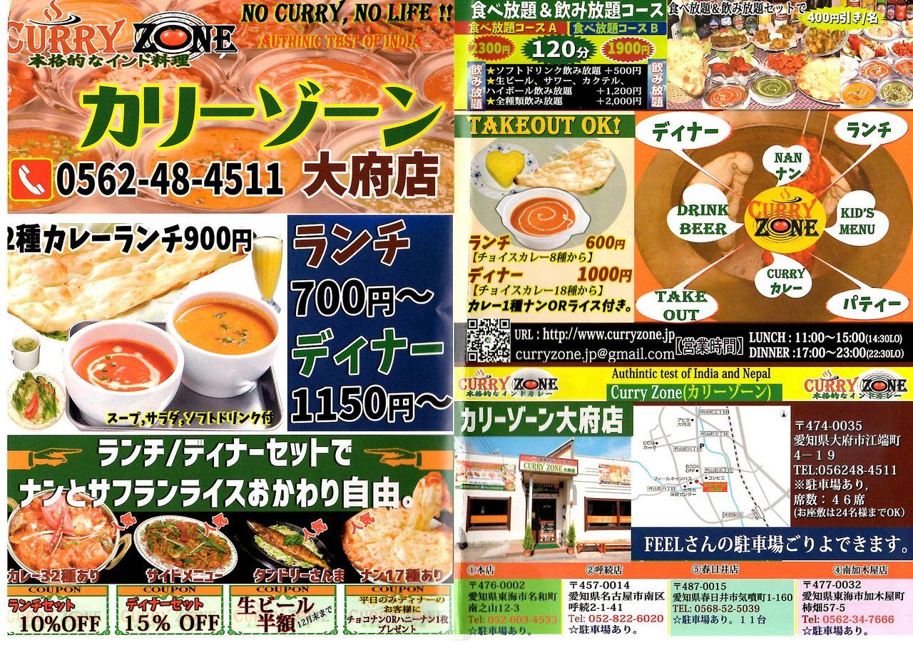 愛知県内で4店舗 ①本店(東海市名和町)②呼続店③春日井店④南加木屋店 立派です。