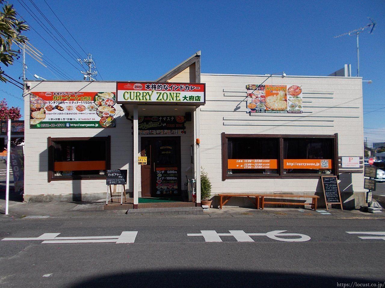 本格的なインド料理 カリーゾーン大府店は、フィールキャンパスの東側です。