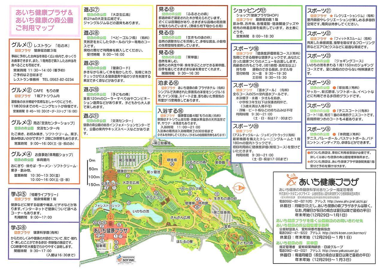 グルメ・学ぶ・遊ぶ・見る・泊まる・入浴する・ショッピング・スポーツを楽しめる各施設の場所と営業時間が分かり易く掲載されていて便利なマップです。