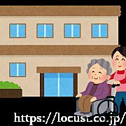 種類が多くて分かりにくい老人ホームについてまとめてみました。