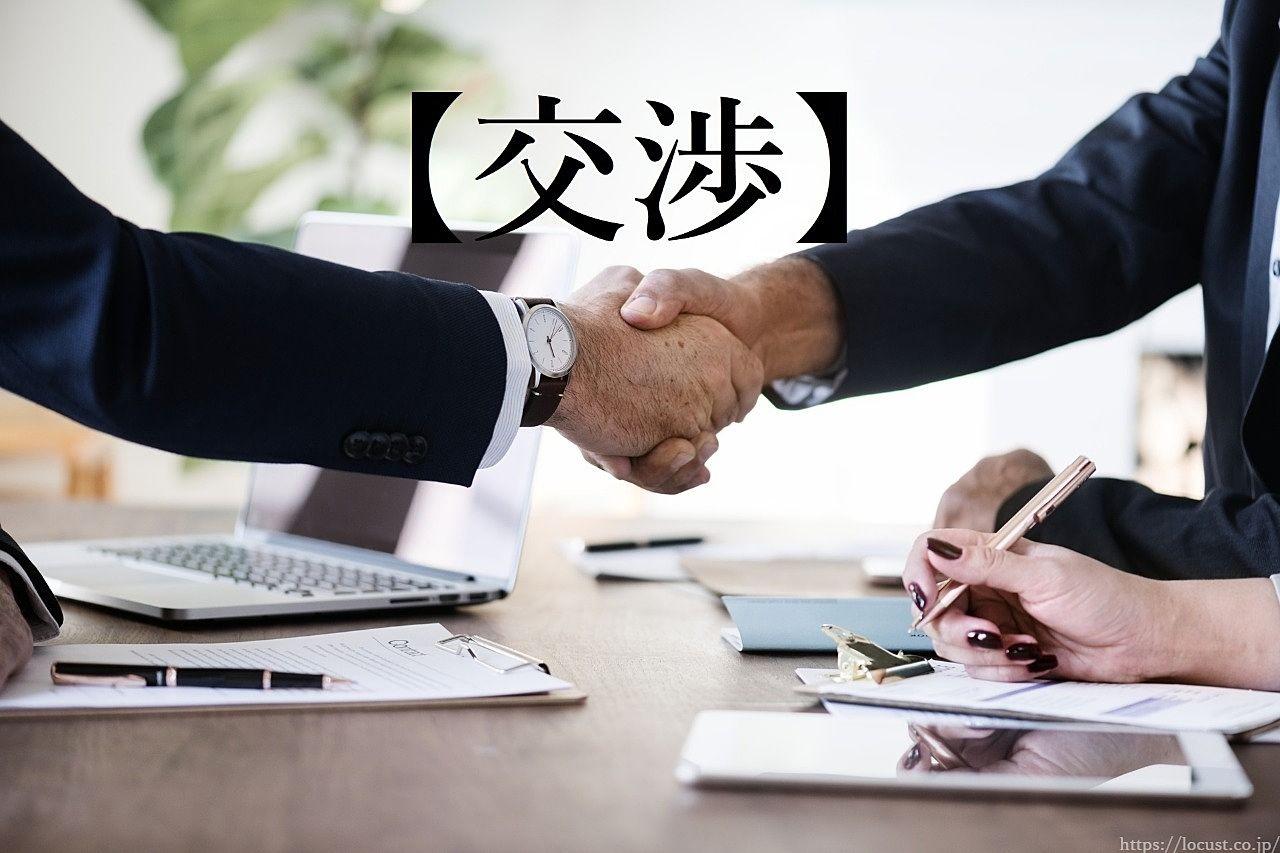 賃貸物件 条件交渉術!【事業用・テナント編】