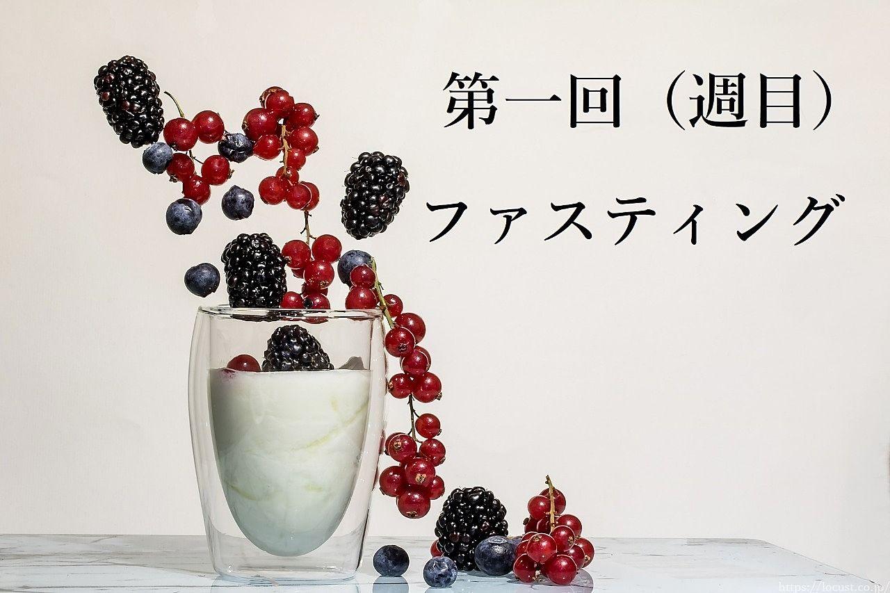 ファスティングダイエット【2月4日~10日】