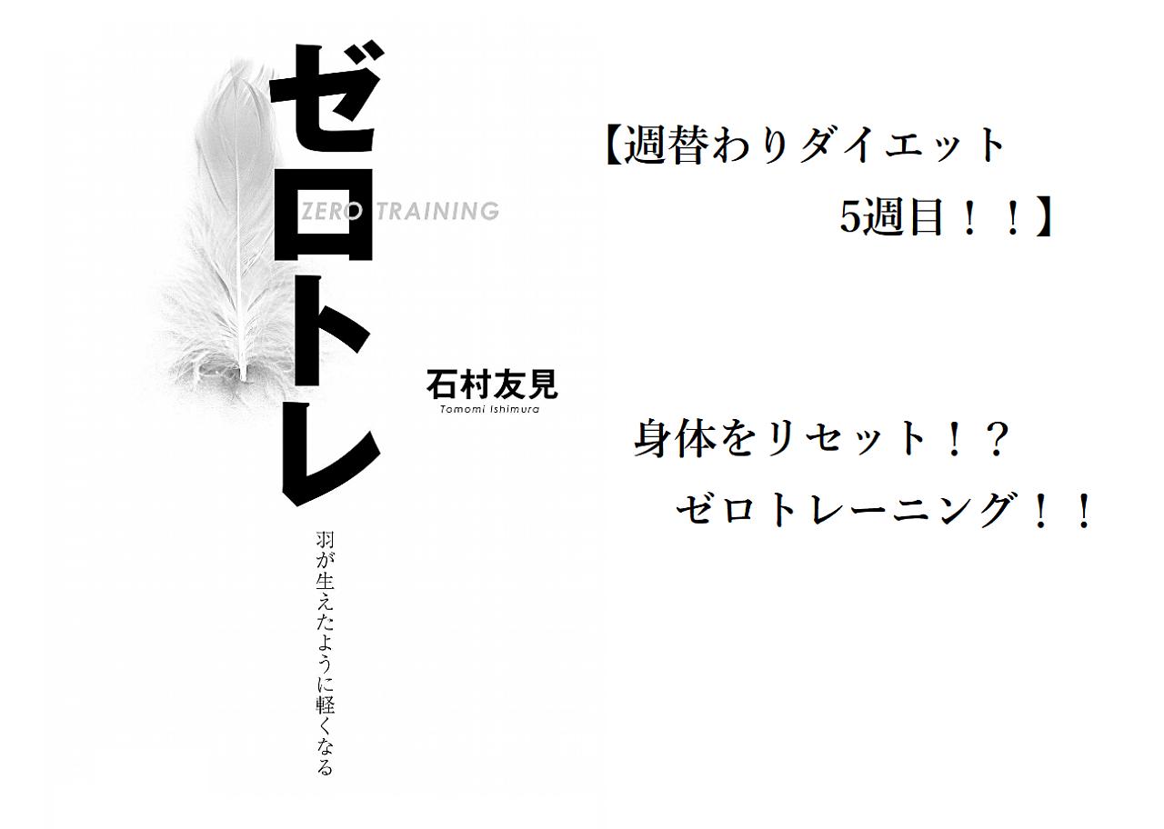 ゼロトレーニング!!3月4日~10日
