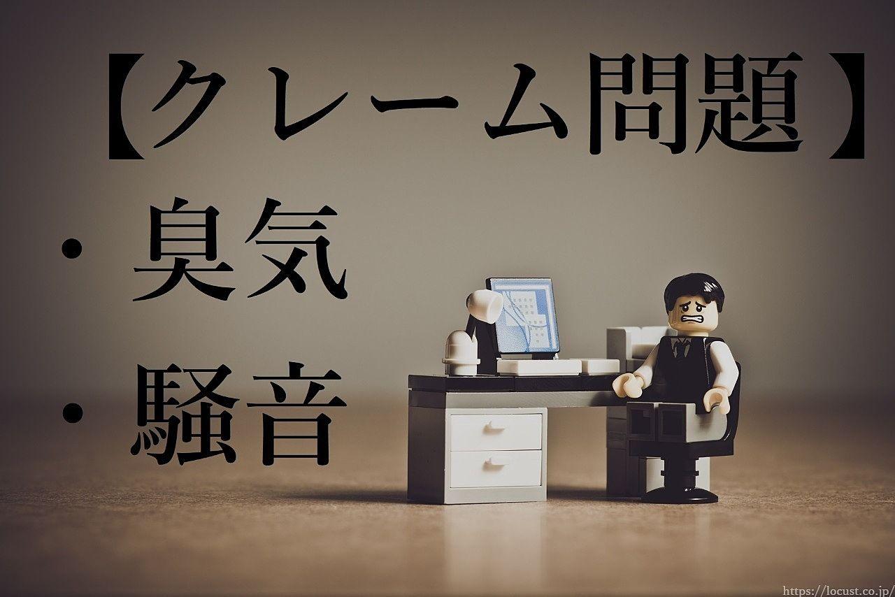 騒音・臭気問題【賃貸物件編】
