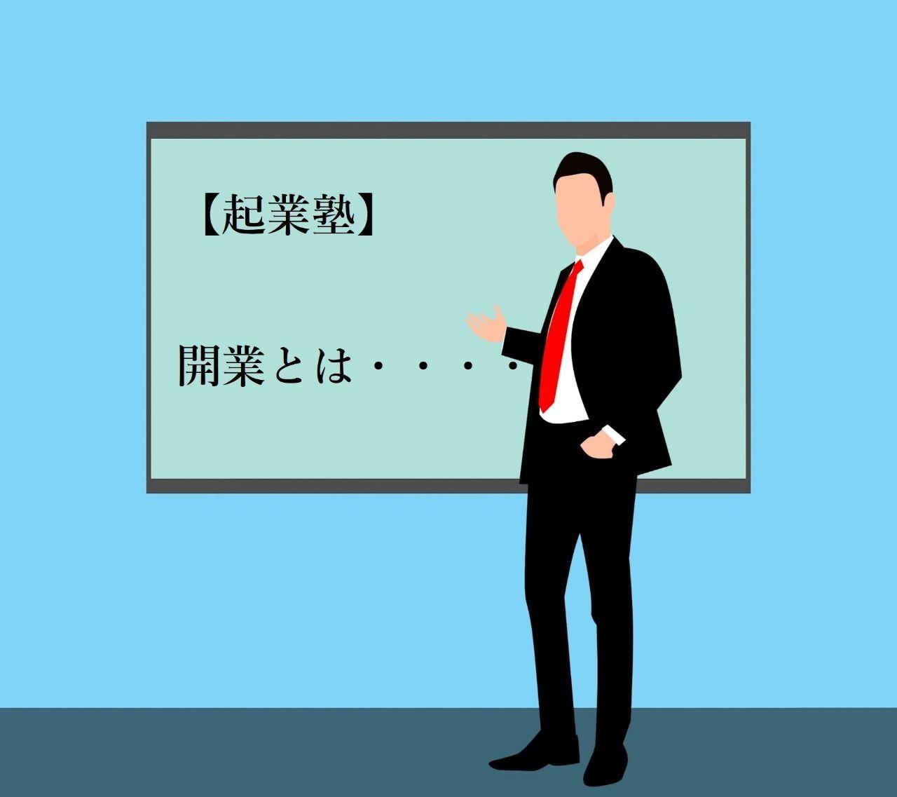 起業塾では、開業までの準備から開業後の注意点までを身につけることができます。