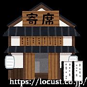 日本の伝統芸能「落語」が我が街「大府市」にやってくる!