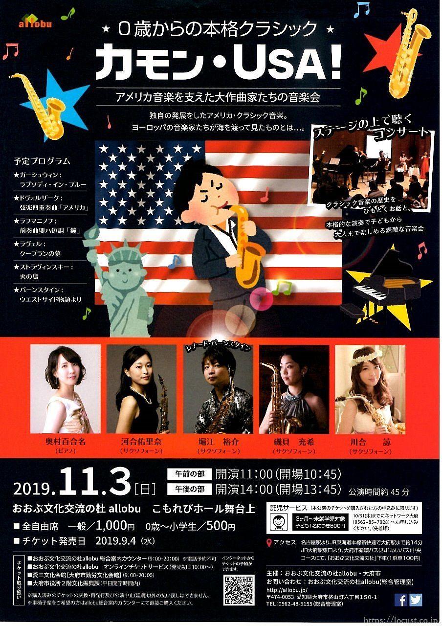 「おおぶ文化交流の杜allobu」にて、クラシックコンサートが開催されます!