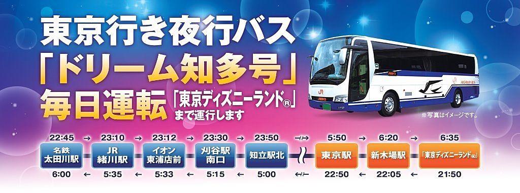 東京行き夜行バス「ドリーム知多号」は、毎日運行中です!