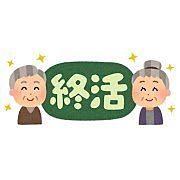 【その1】東海市・知多市の「老人ホーム」を解りやすく分類してみました。「老人ホーム」探しの参考にしてください。