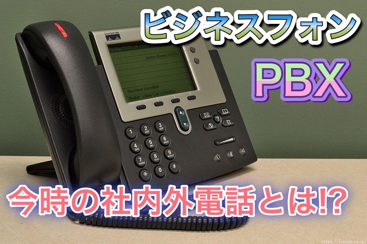 ビジネスフォン・固定電話・交換機(PBX)