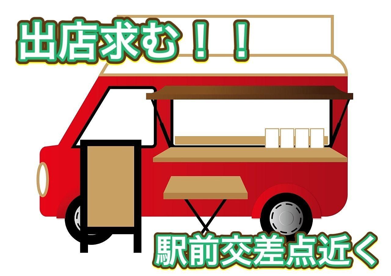 大府市「共和駅東」交差点角にて キッチンカー 出店者求む!