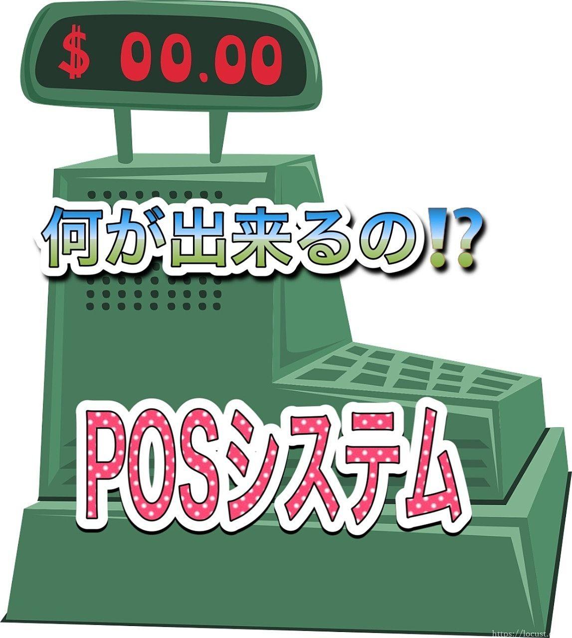POSシステム!?POSレジとは!?