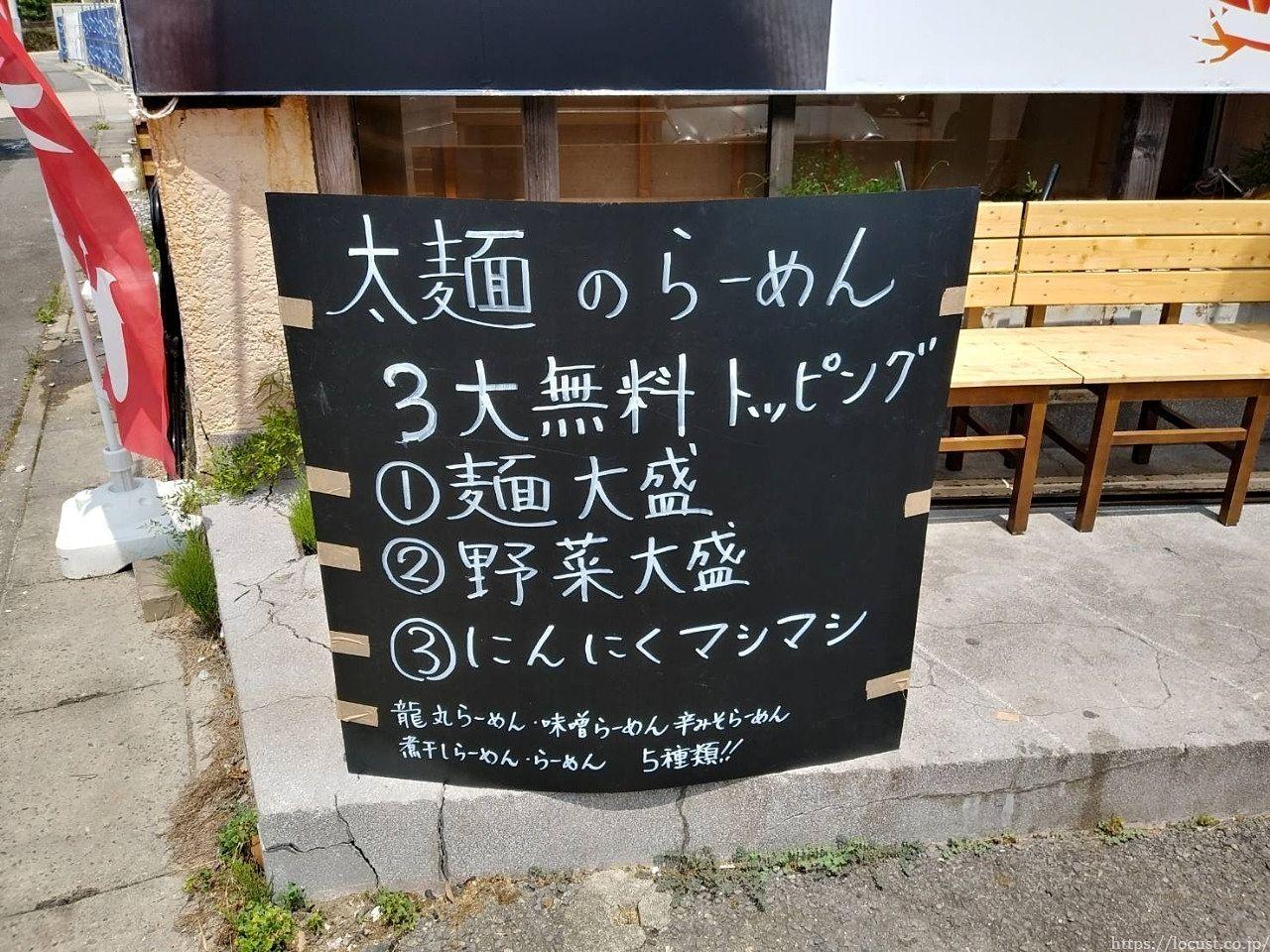 5種類の太麺らーめんだけに許されるサービスです!