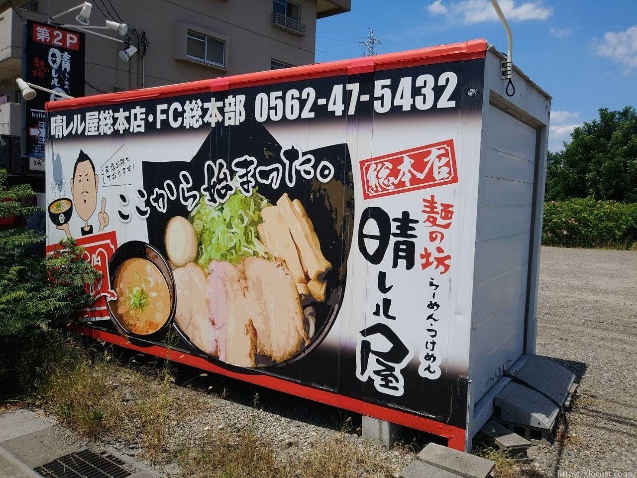 大府市 つけ麵 麺の坊 晴レル屋総本店 全てはここから始まった!